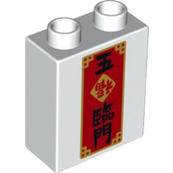 LEGO part 77115 Duplo Brick 1 x 2 x 2 with Bottom Tube and Chinese Characters on Red Background Print in White