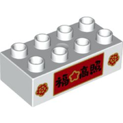 LEGO part 77144 Duplo Brick 2 x 4 with Chinese Characters on Red Background and Flowers Print in White